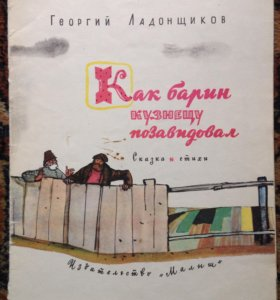 """Книга Г.Ладонщиков """"Как барин кузницу подковал"""""""