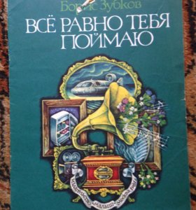 "Книга Б.Зубков ""Все равно тебя поймаю """