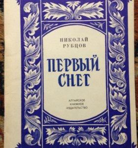 """Книга Н. Рубцов """"Первый снег"""""""