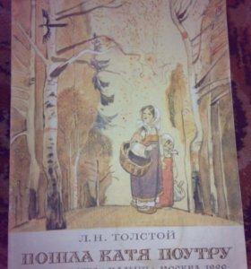 """Книга Л.Н.Толстой """"Пошла Катя по утру"""""""