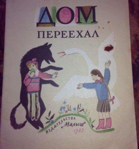 "Книга ""Дом переехал """
