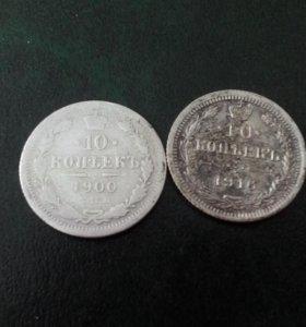 10 копеек 1900 года [ фз] 10 копеек1916 года [вс]