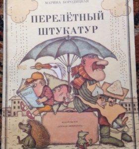 """Книга """"Перелётный штукатур """""""