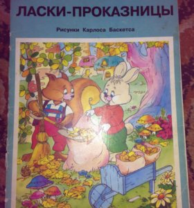 "Книга ""Ласки -проказницы """