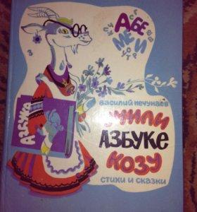 """Книга В.Нечунаев """"Учили азбуке козу"""""""