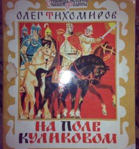"Книга О.Тихомиров ""На поле Куликовом"""