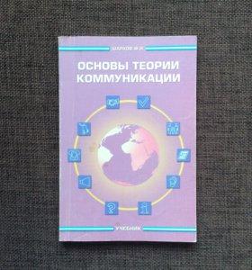 Шарков - Основы теории коммуникации