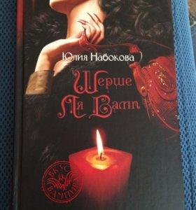 Шерше ля вамп Юлия Набокова