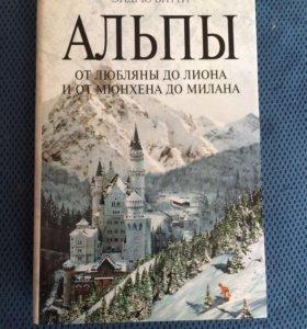 Альпы Эндрю Битти