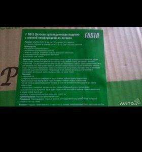 Детская ортопедическая подушка с перфорацией F8015