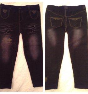 Новые легинсы под джинсы новые