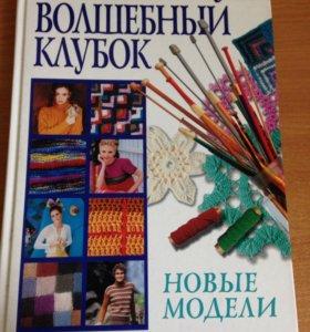 """Книга """"Волшебный клубок"""" для вязания ."""