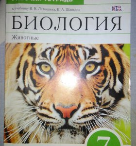 Рабочая тетрадь,биология,7кл.