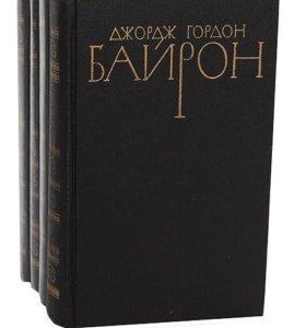 Байрон. 4 тома