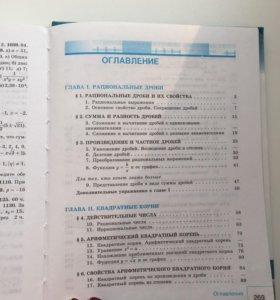 Учебник по алгебре 8 класс Автор: Макарычев