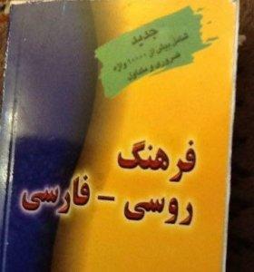русско-персидский мини-словарь