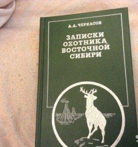 Черкасов. записки охотника восточно сибири