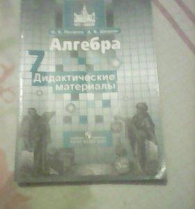 Продам учебники 7-8 класс