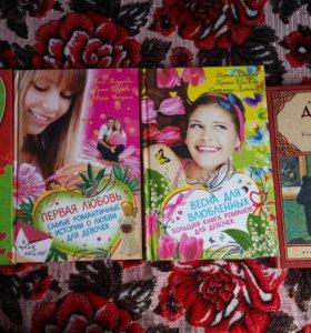 Книги для девочек  12-15 лет