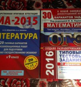 Тесты Огэ 2015-2016