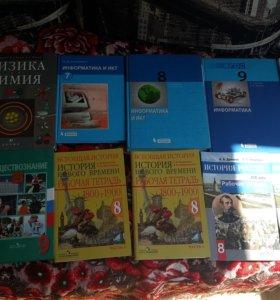 Учебники  5-9 класс