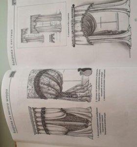Книга о пошиве штор