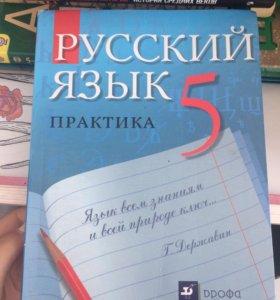 Учебник по русскому языку, 6 класс(практика)