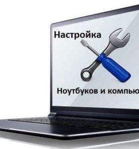 Настройка ноутбука и пк