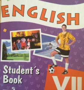 English student's book 7 класс