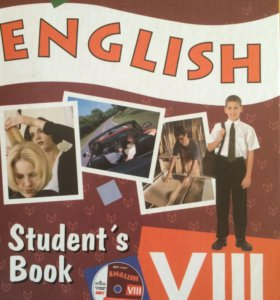 English student's book 8 класс.