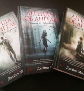"Книги "" легенда об ангеле"" трилогия"
