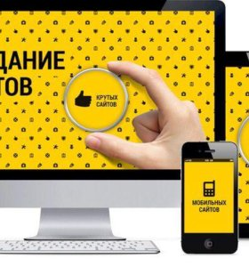 Создание сайтов в Щелково