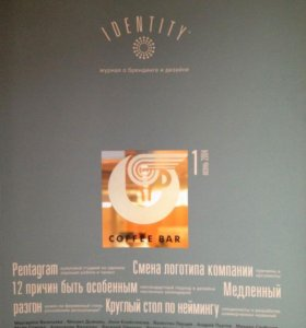 Журнал Identity, 1/2004