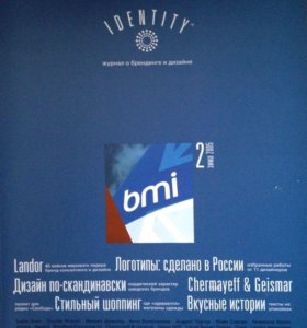 Журнал Identity, 2/2006