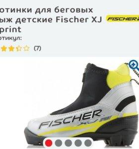 Лыжные ботинки (FISCHER)