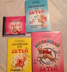 Валентина Скультэ английский язык для детей
