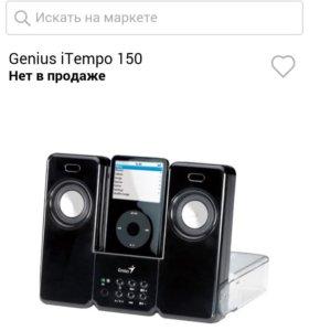 Колонки для iPoda