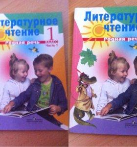 Учебники на 1,2,3 класс