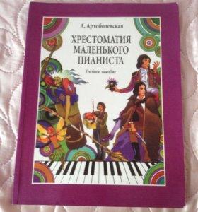 Учебное пособие для музыкальной школы, ноты