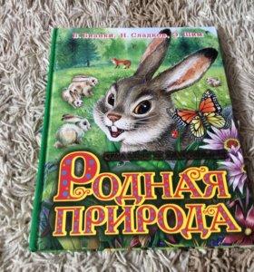 Книга Родная природа( сказки и рассказы)