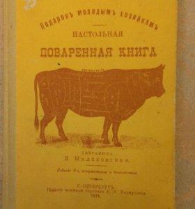 настольная поваренная книга 1911