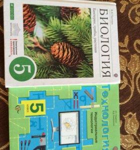 Учебник ( биология, технология )