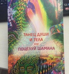 "Книга "" танец души тела или поцелуй шамана"""