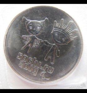 Олимпийские монеты Сочи-2014 номинал 25р