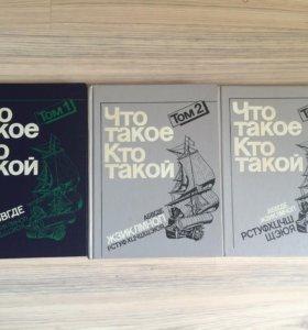 Энциклопедия для детей -3 тома