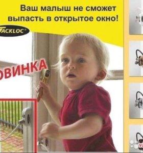 Детский блокиратор на пластиковое окно