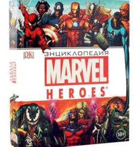 Книга Marvel