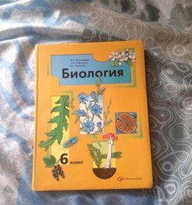 Биология(6 класс) И.Н.Пономарёва, О.А. Корнилова