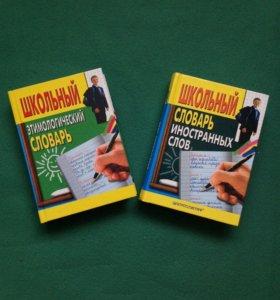 Школьные словари 2 шт