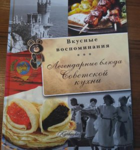 Легендарные рецепты Советской кухни